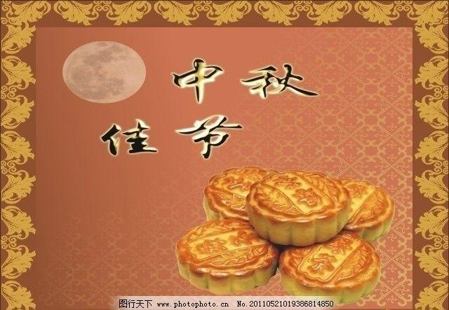 中秋佳节 花纹 月饼图片