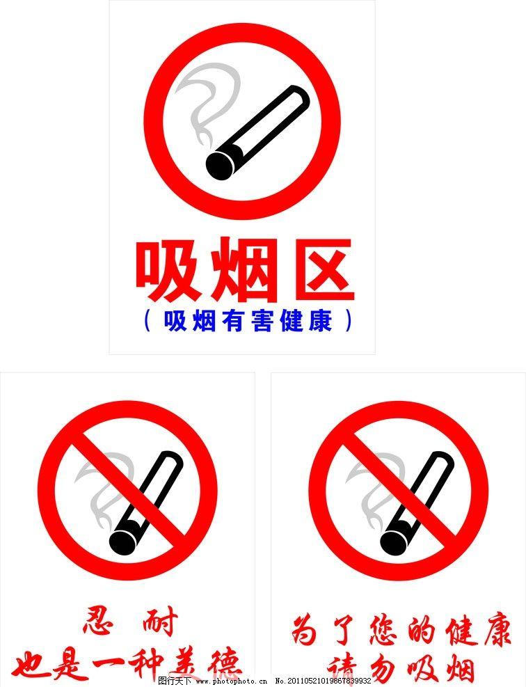 吸烟区标志 吸烟区 禁烟标志 公共标识标志 标识标志图标 矢量 cdr