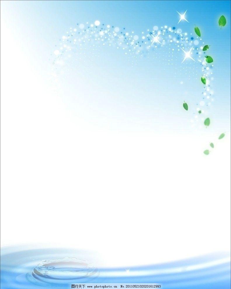 蓝色展板背景 蓝色 水纹 树叶 心 展板 背景 底纹背景 底纹边框 矢量