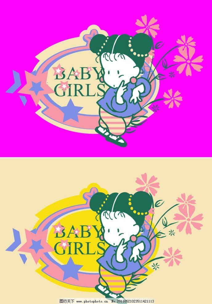设计图库 人物图库 儿童幼儿  可爱的卡通小女孩 矢量的小女孩 卡通小
