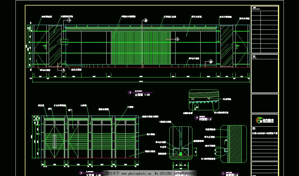 大会议室立面施工图 cad dwg 图纸 平面图 素材 装修 装饰 施工图图片