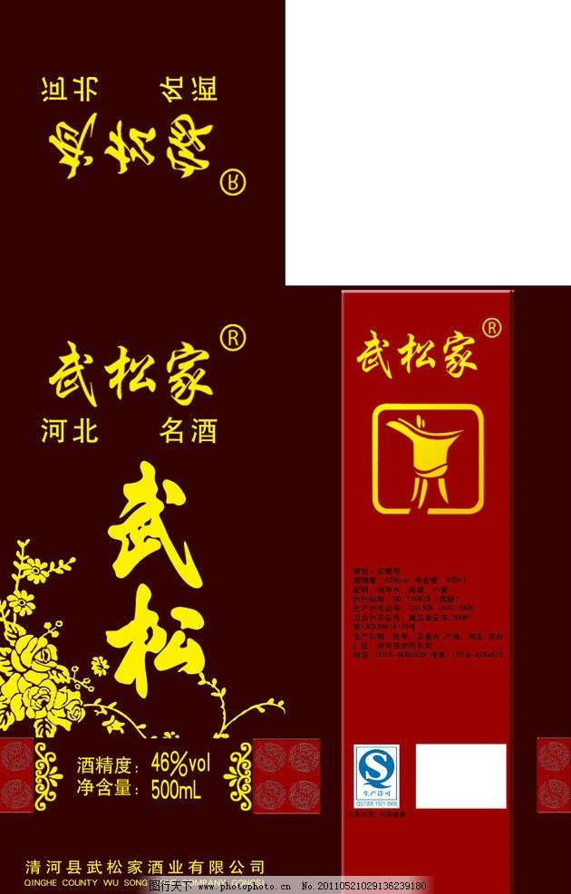 酒盒 酒包装 包装设计 设计 经典 白酒 白酒包装 武松 花纹 酒杯 广告