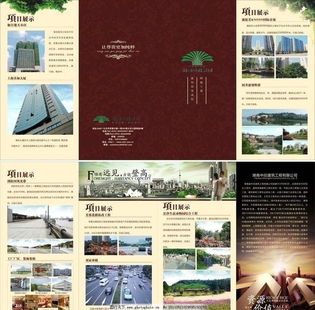 房子广告设计创意