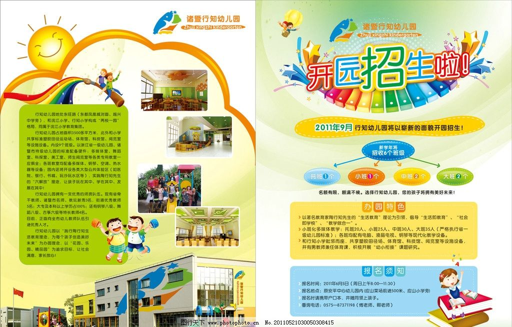 幼儿园海报(打开点忽略)图片_海报设计_广告设计_图行