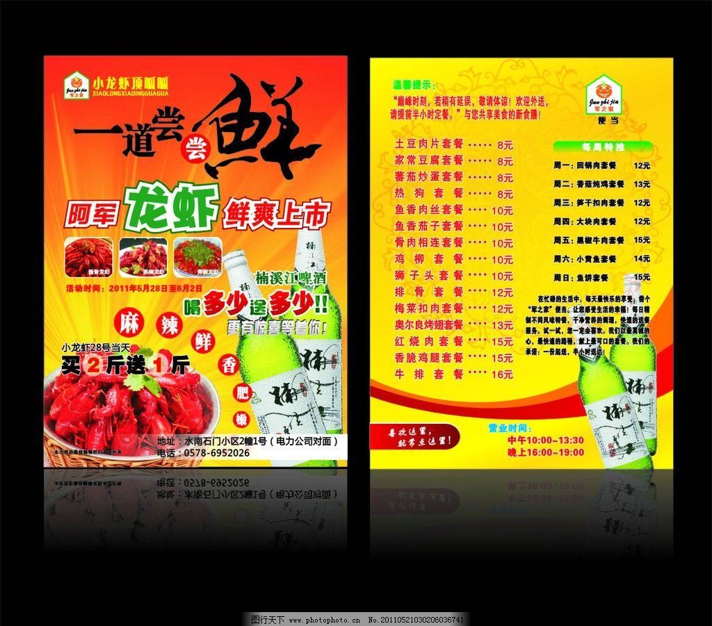 小龙虾宣传单页 大龙虾 楠溪江啤酒 底纹 字体 黄色背景 食物套餐