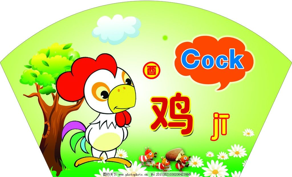 十二生肖 鸡 酉鸡 扇形 卡通 卡通鸡 英文 拼音 汉字 cock 花 树 蚂蚁
