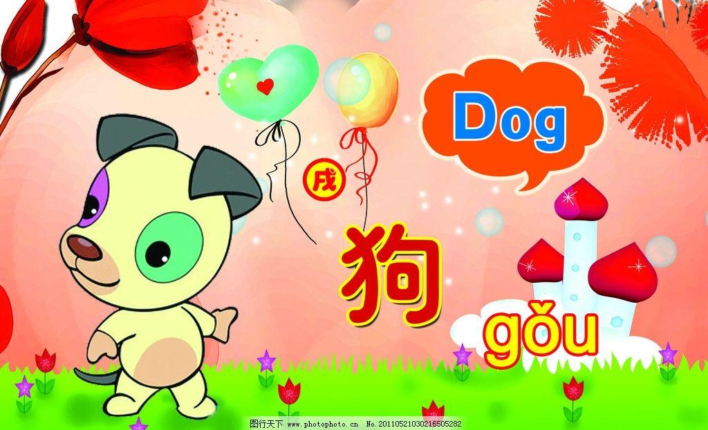 十二生肖 狗 戌狗 方形 卡通 卡通狗 英文 拼音 汉字 dog 红花 绿草