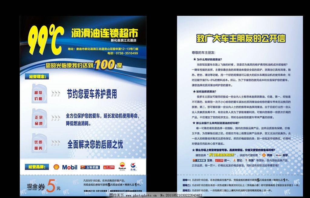 润滑油宣传单页图片_展板模板_广告设计_图行天下图库