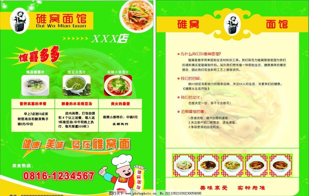 面馆开业宣传单设计图片展示
