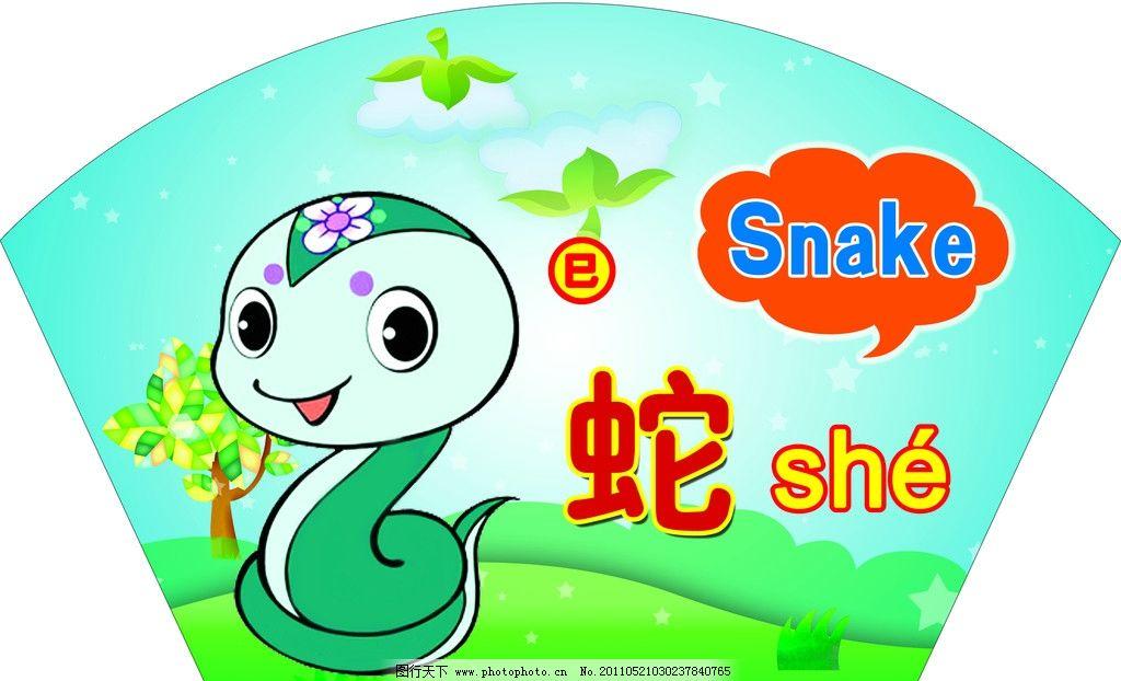 十二生肖 蛇 巳蛇 扇形 卡通 卡通蛇 英文 拼音 汉字 树草