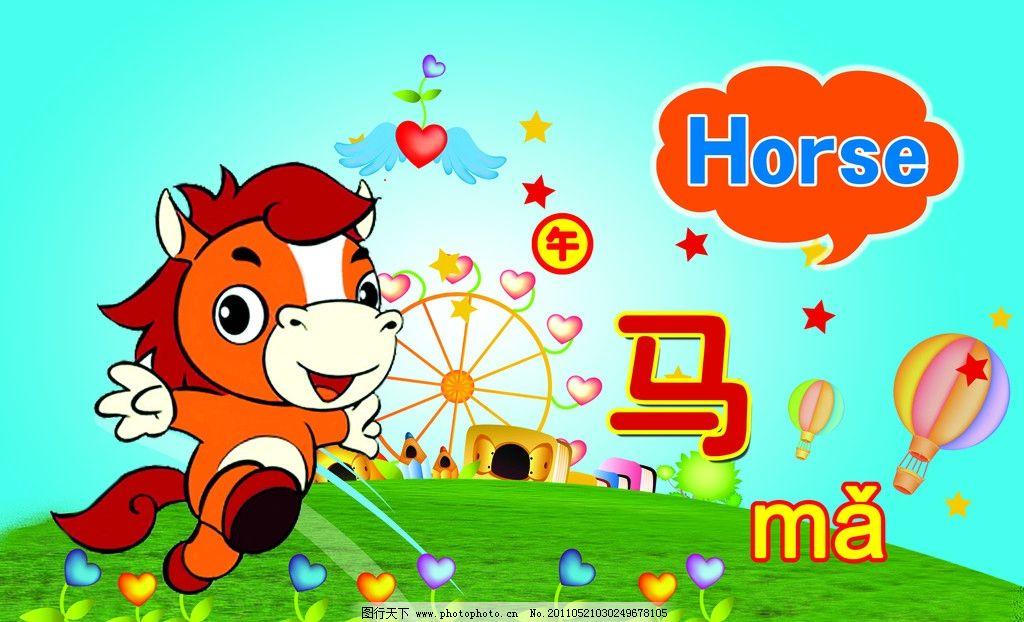 十二生肖 马 午马 方形 卡通 卡通马 奔跑的马 英文 拼音 汉字