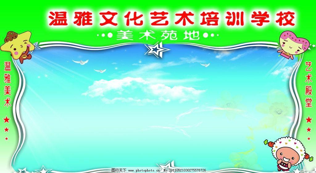 幼儿园美术园地 幼儿园展板 园地 可爱背景 蓝天白云 边框 卡通 展板