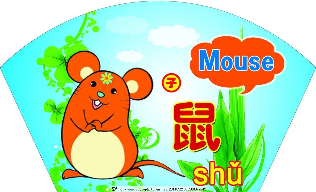 十二生肖 鼠 子鼠 扇形 卡通 卡通鼠 英文 拼音 汉字 绿草