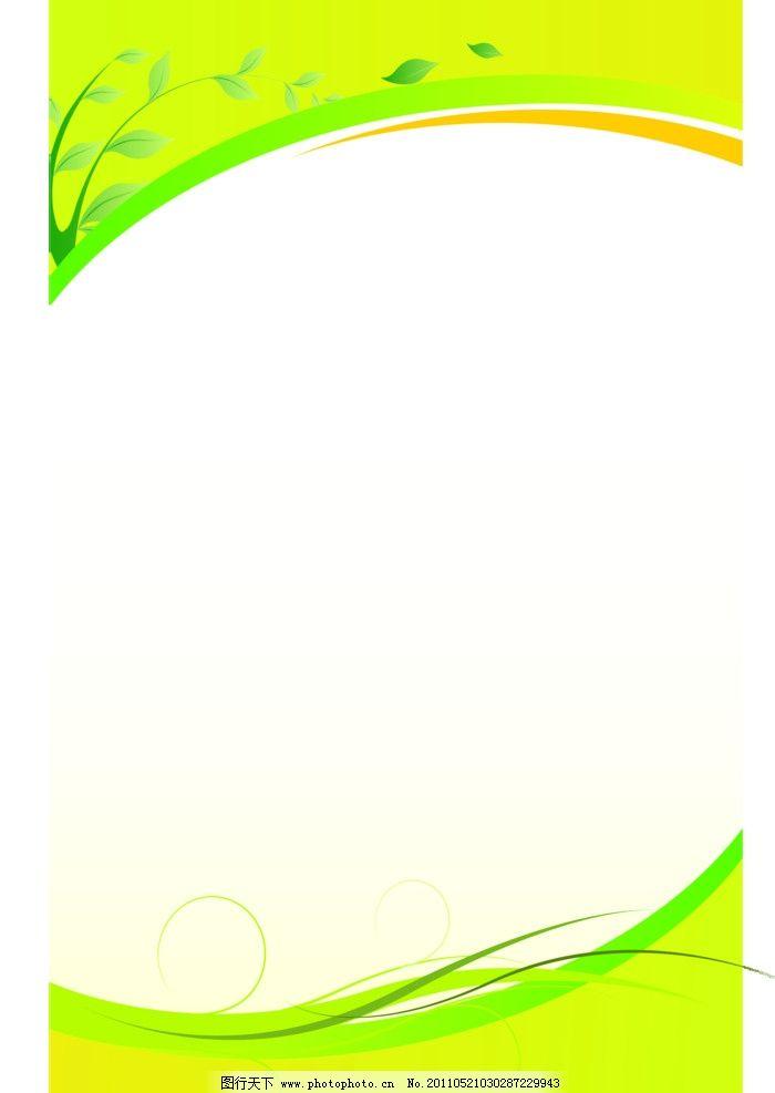 花纹展板 花纹 展板 花边 花框 展板背景 展板模板 广告设计模板 源