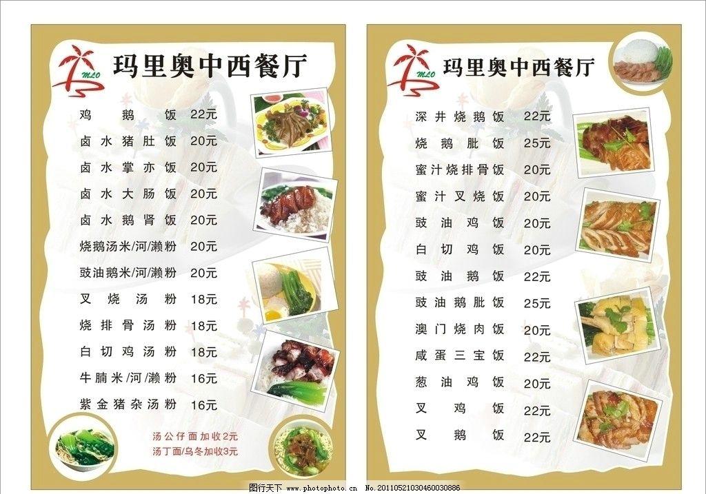 中餐厅菜单 菜牌 菜单 中西餐 菜谱 菜单菜谱 广告设计 矢量 cdr图片