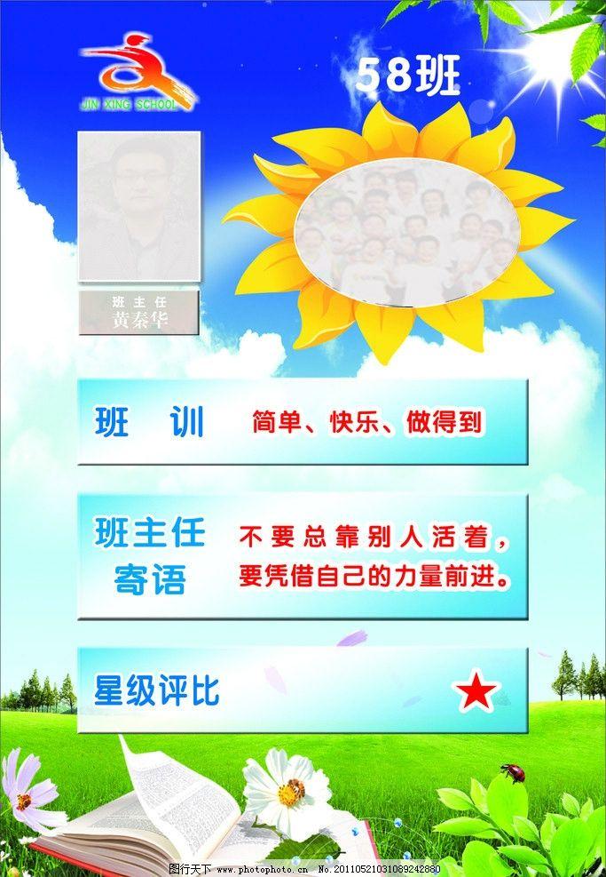 学校班牌 班牌 书 绿地 花 草地 云 天空 太阳 绿叶 其他设计 广告