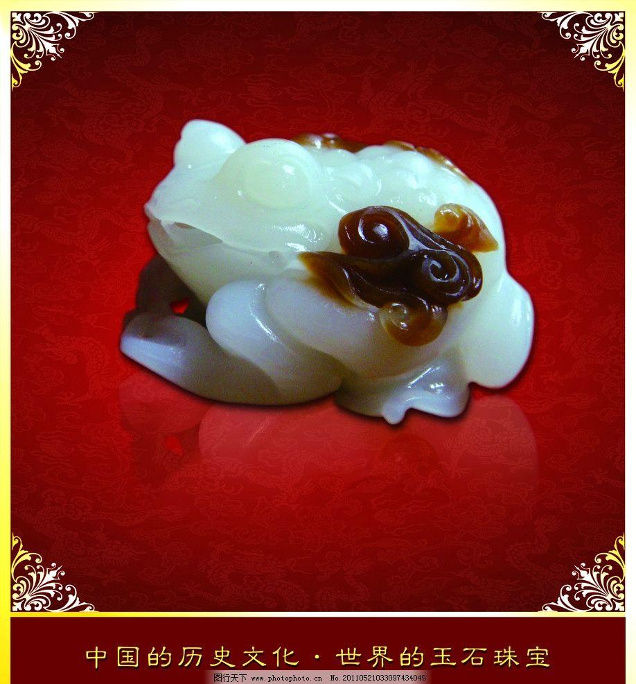 玉雕 玉器 玉摆件 翡翠