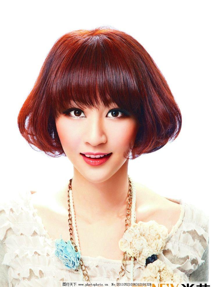 发型 最新发型 流行 梨花头 人物摄影 人物图库 摄影 200dpi jpg图片