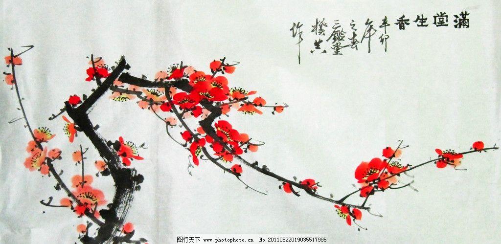 满堂生香 美术 绘画 中国画 彩墨画 水墨画 梅花画 梅花 红梅 独艳