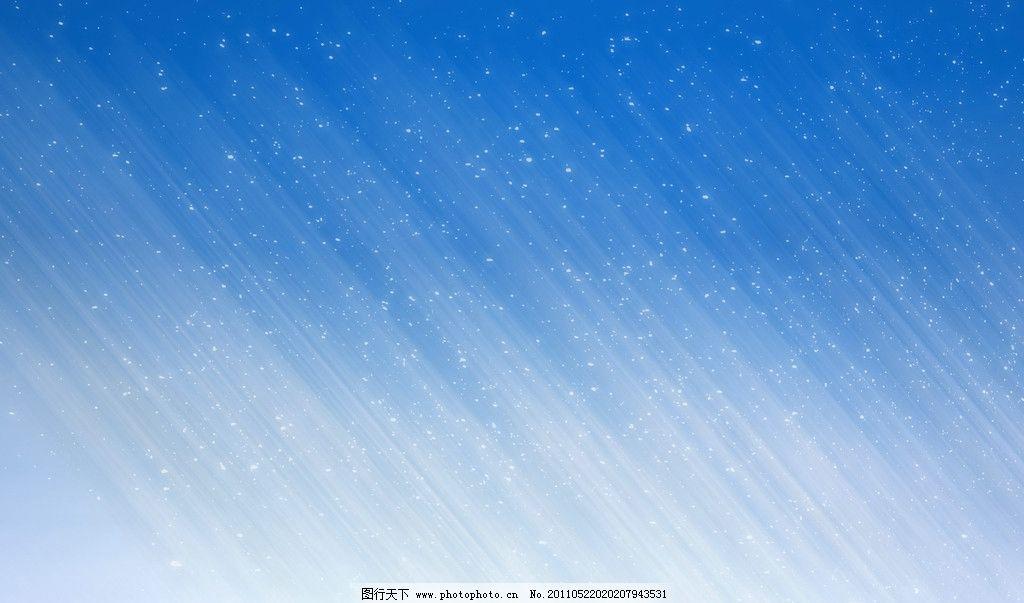 蓝色 条纹 底纹 纹理 光线 星星 点点 梦幻 背景 背景底纹 底纹边框
