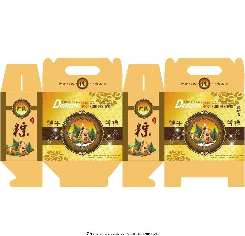 端午礼盒 端午包装盒 粽子 端午 高档礼盒 高档包装盒 包装设计 广告