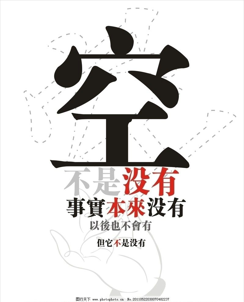 佛语 空 佛手 佛学 禅悟 红黑 公益海报 海报设计 广告设计 矢量 cdr
