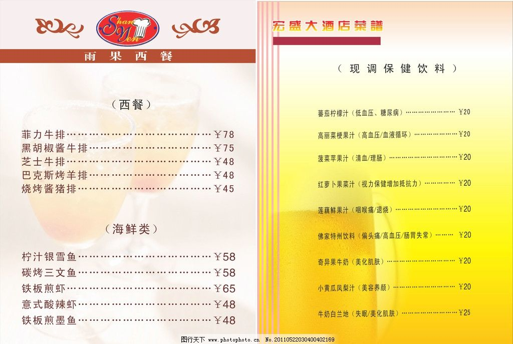 酒店菜谱 西餐 菜谱 点菜单 底纹 菜谱模板 海鲜 饮料 套餐 价格单