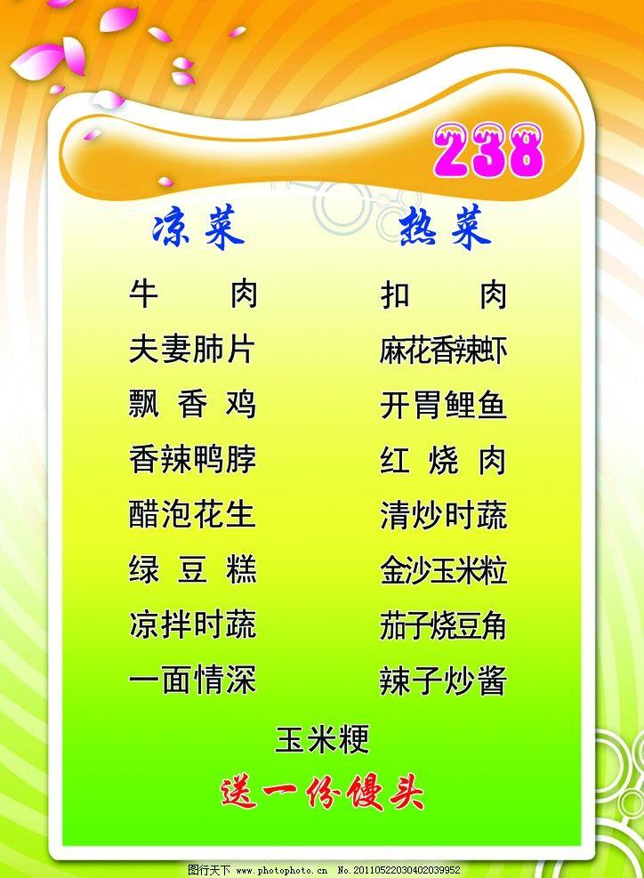 菜谱 饭店 菜单 套餐 花瓣 菜单菜谱 广告设计模板 源文件 300dpi psd