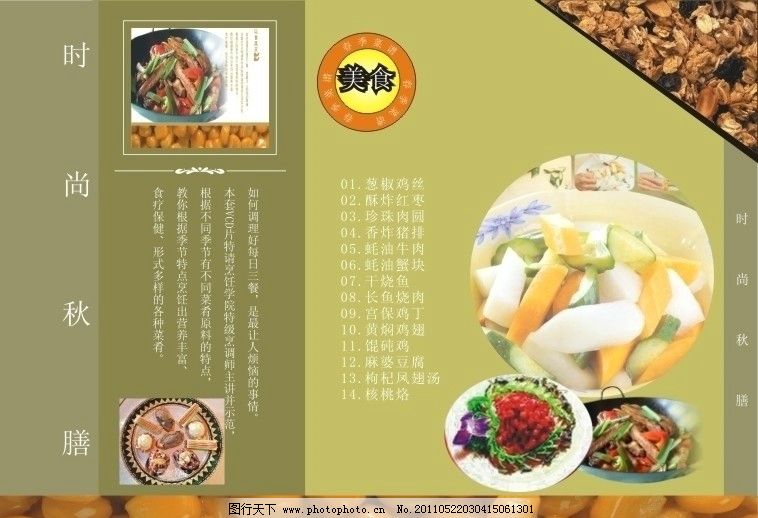 菜式宣传单 美食 健康食谱 菜谱 菜单 餐饮业 服务业 新鲜蔬菜 汤