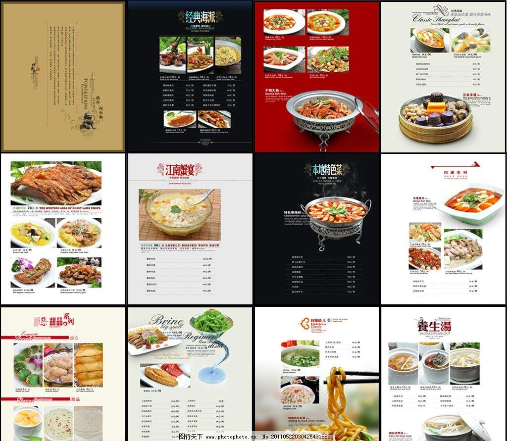 菜单 设计 画册 美食 餐饮 酒店菜单 菜谱设计 菜单菜谱 广告设计模板