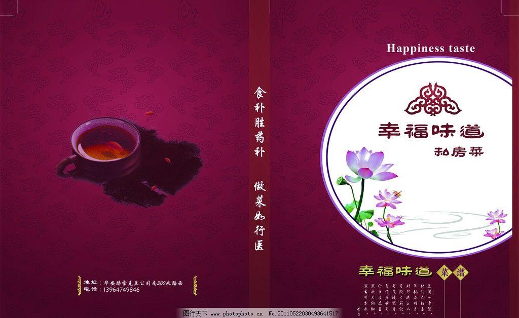 菜谱封皮 茶杯 荷花 花纹 广告设计模板 源文件