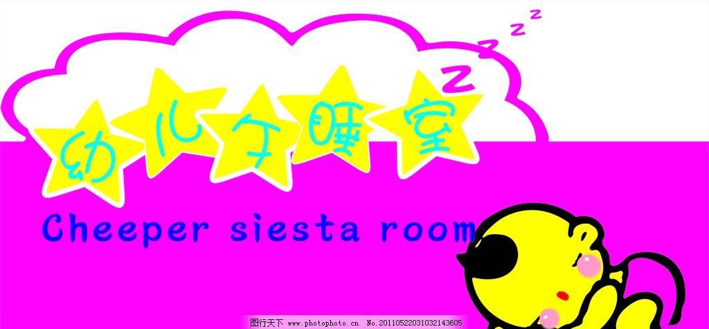 幼儿午睡室图片