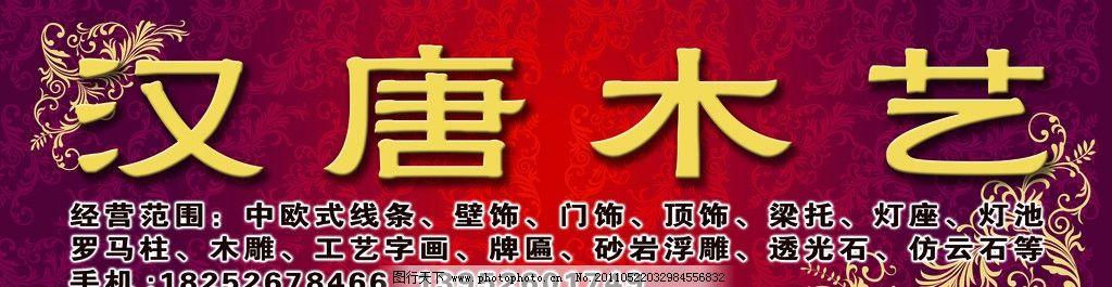 渐变 花纹 底纹 复古 欧式 广告牌 红 汉唐木艺 背景素材 psd分层素材