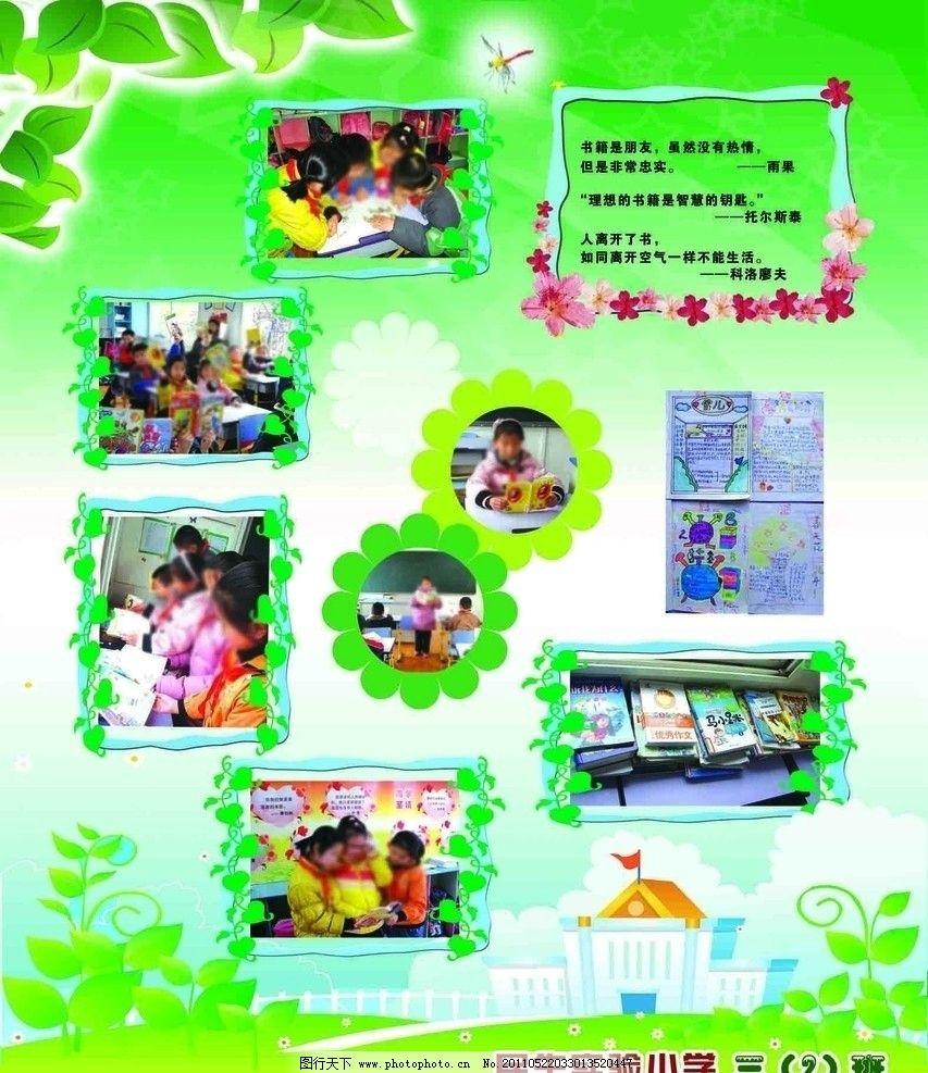 儿童展板 学生展板 卡通 活泼 幼儿作品展板 卡通花草 卡通太阳花
