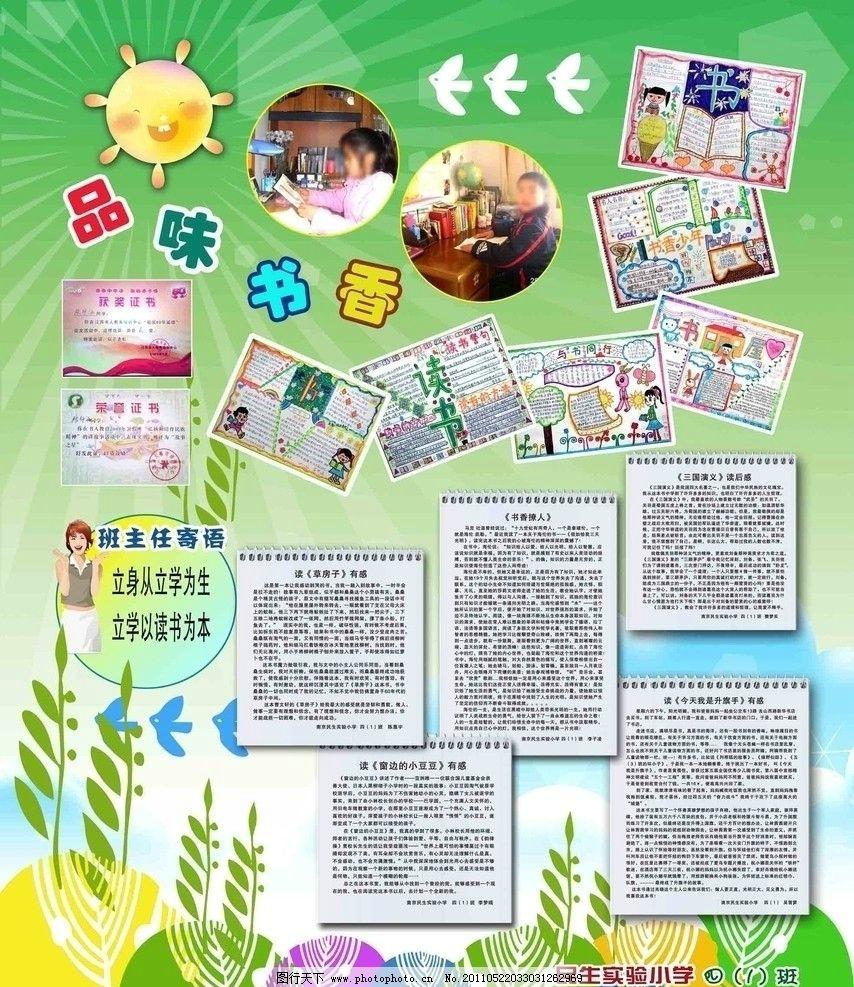 儿童展板 展板 班主任寄语 儿童 学生展板 卡通 活泼 幼儿作品展板
