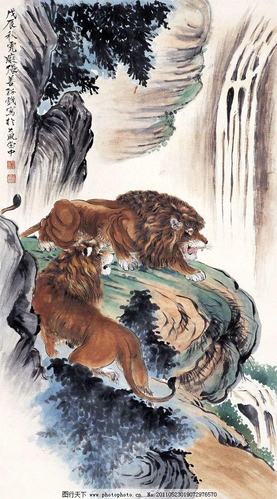 双狮图 美术 绘画 国画 工笔画 动物画 猛兽 狮子 雄狮 山崖 山涧