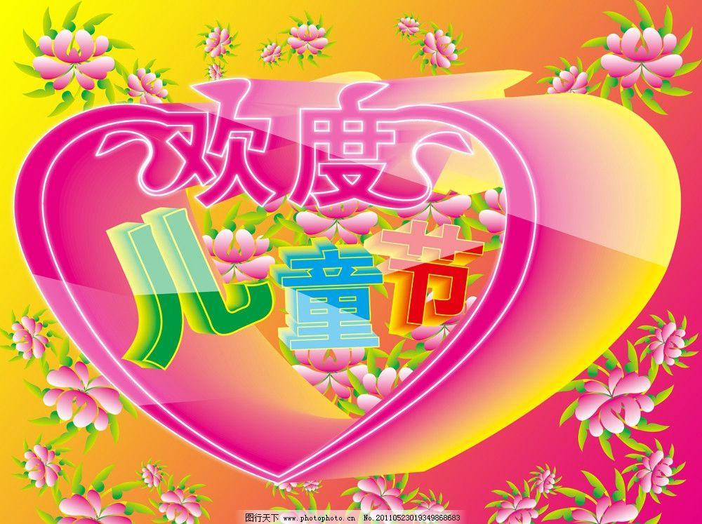 欢度儿童节 欢度六一儿童节 2011年儿童节素材 立体字 炫彩字 花纹