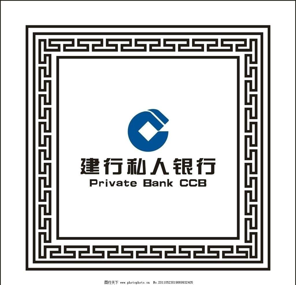 建行私人银行 建行私人银行标志 标识标志图标 矢量