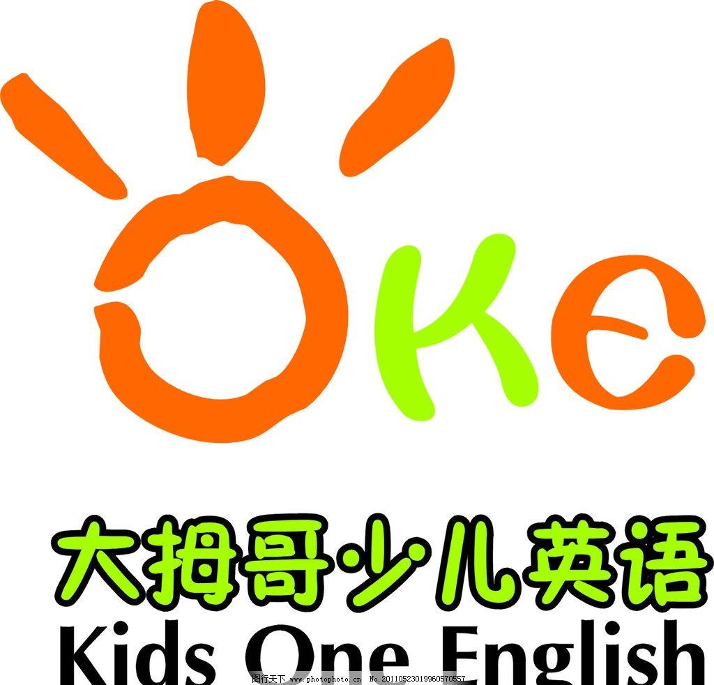 大拇指 幼儿园 标志 幼儿园标志 企业logo标志 标识标志图标 矢量 cdr
