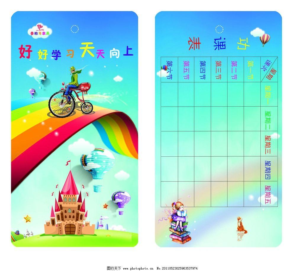 书签 学习卡 儿童 卡通 骑车 课程表 矢量图片