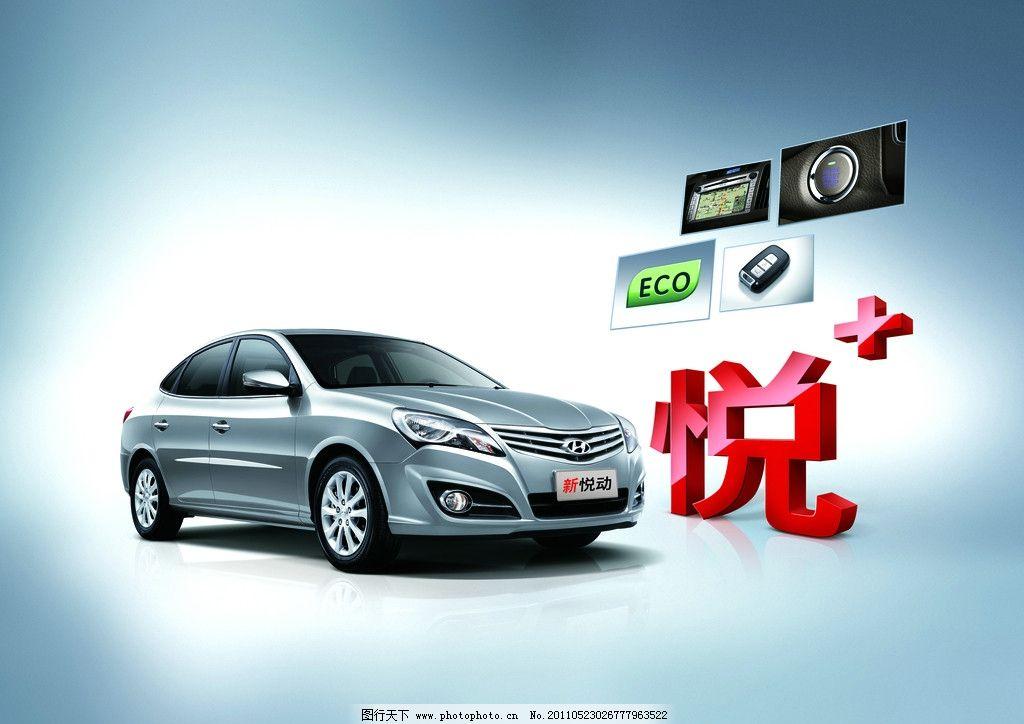 新悦动 北京现代 合资品牌 轿车 汽车