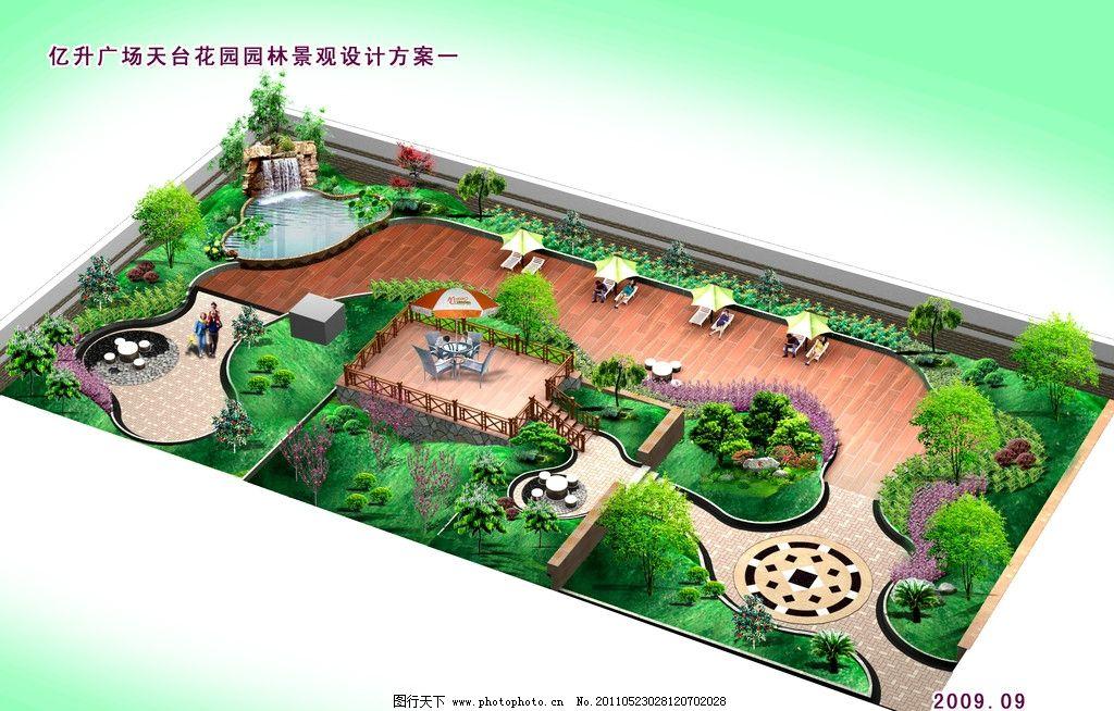 屋顶花园 景观园林 植物分层 假山 石头 乔木图片