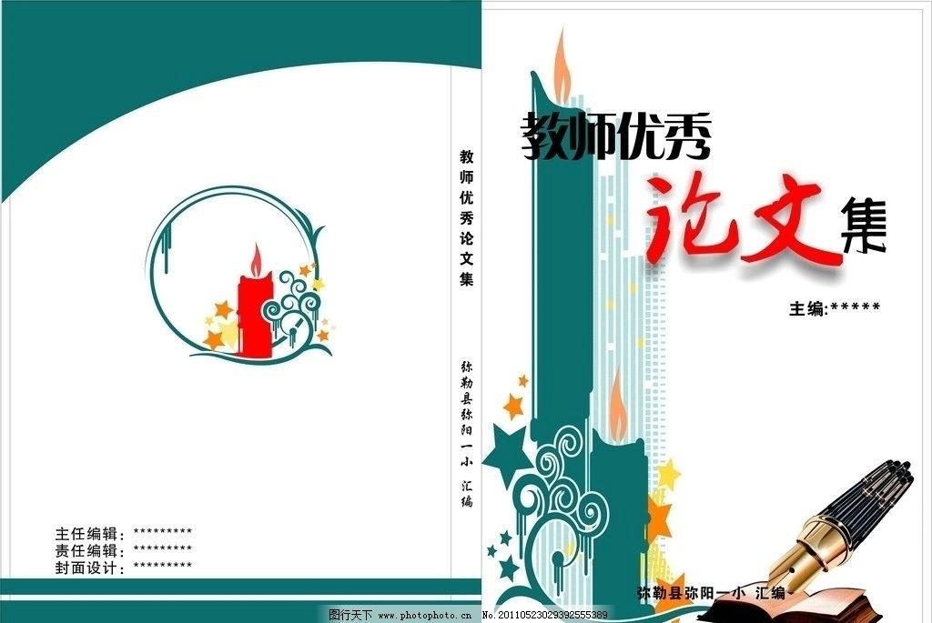 论文集封面图片