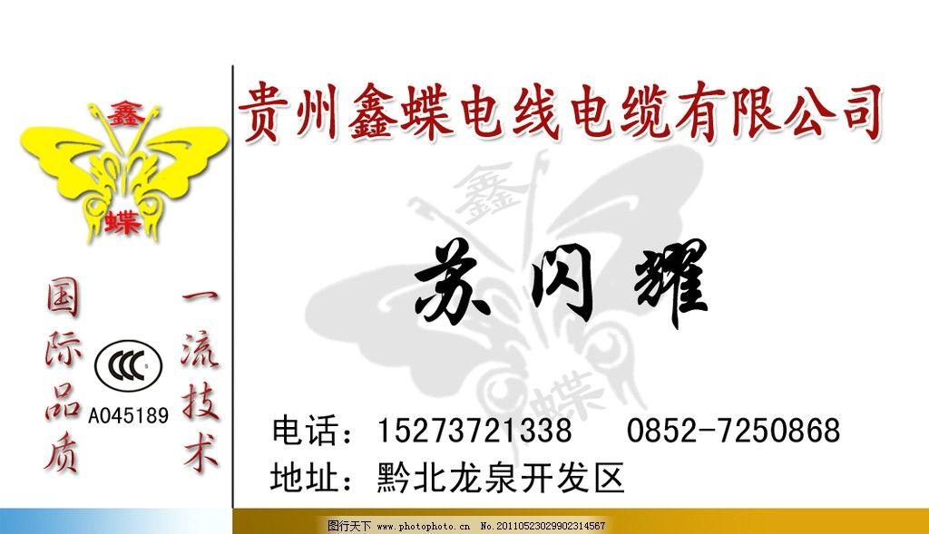 名片设计 电缆公司 蝴蝶 线条 广告设计模板 源文件 300dpi psd