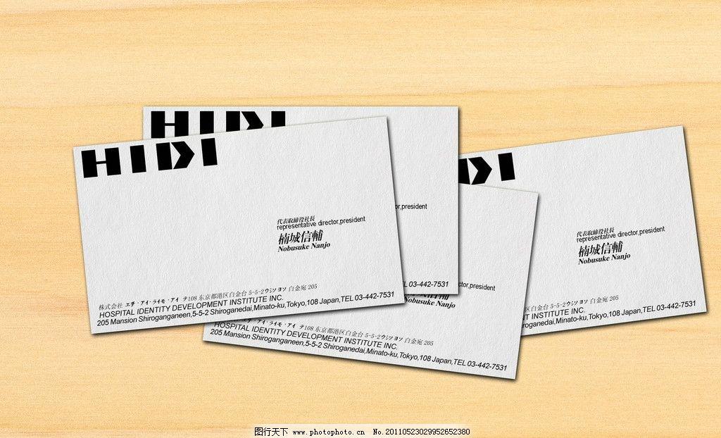 企业名片 名片版式 简约名片 日式名片 公司行号 名片模板 名片设计