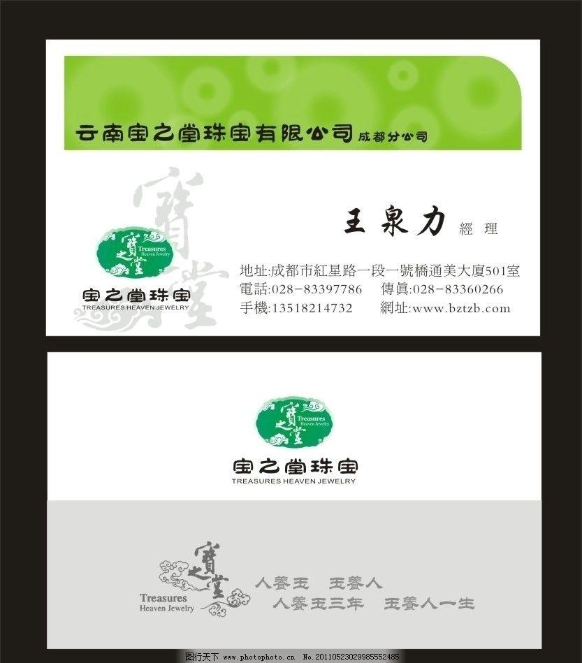 珠宝 名片 云南 玉器 玉石 云纹 绿色 名片卡片 广告设计 矢量 cdr