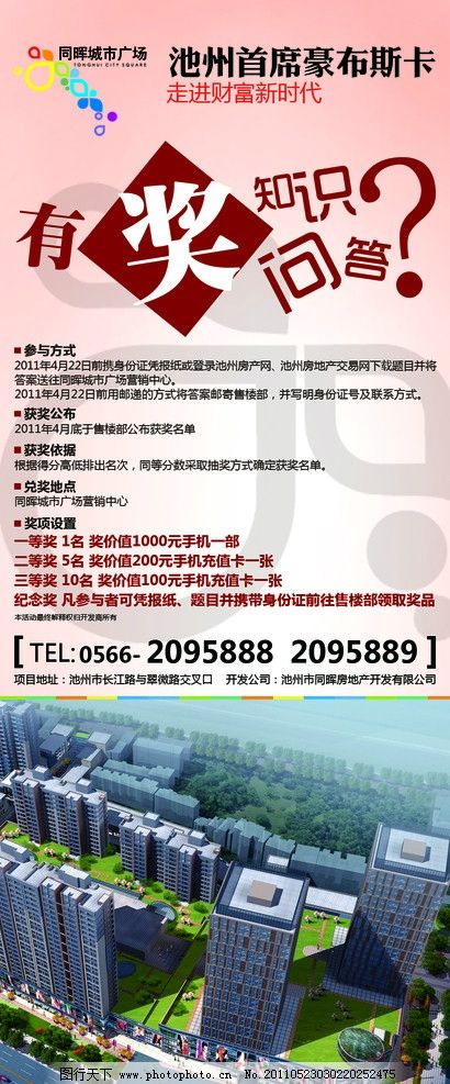 房地产x展架 代言 宣传 城市广场 有奖知识问答 展板模板 广告设计