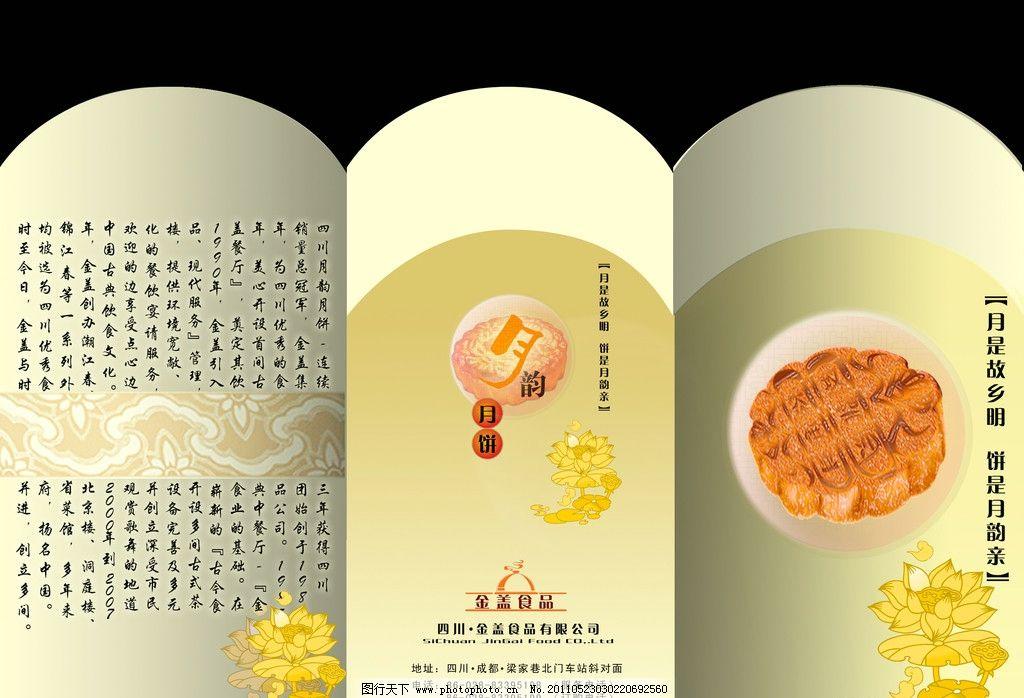 中秋dm单 广告设计 宣传单设计 月饼 月饼宣传 宣传资料设计