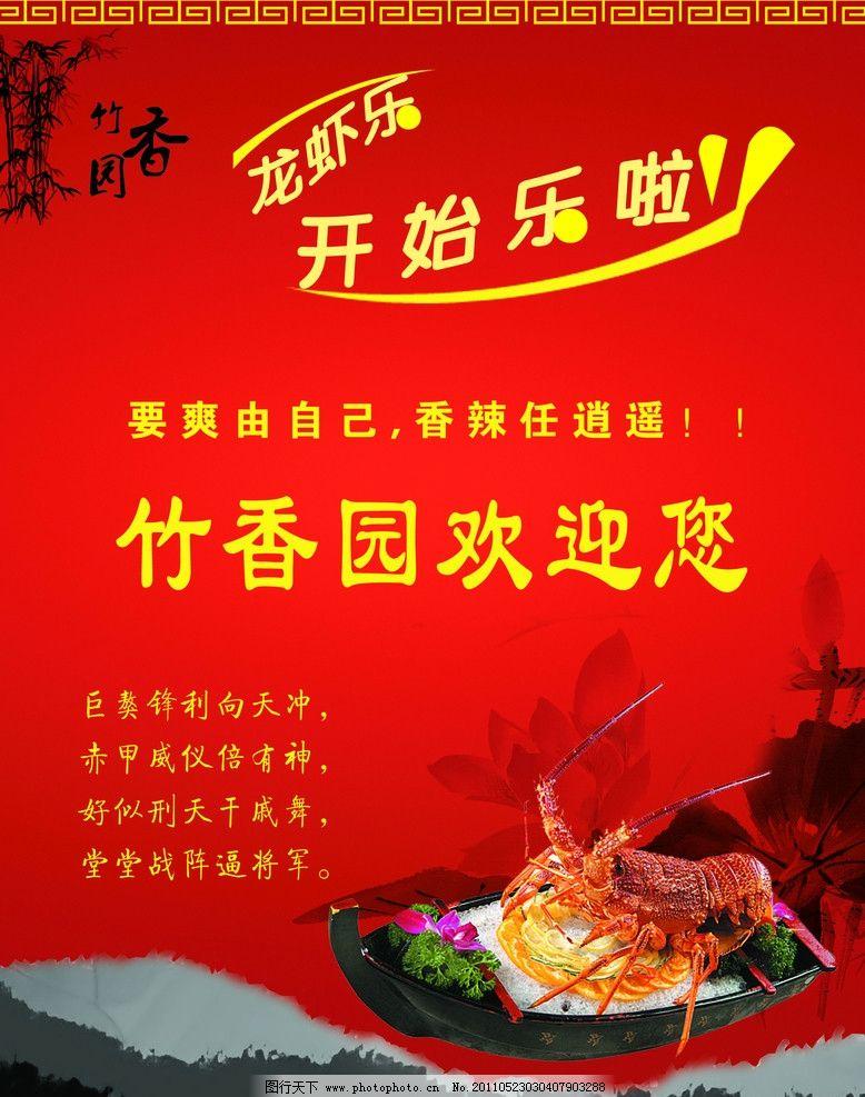 龙虾 特色手抓龙虾 竹香园 竹子 荷花 古典边框 龙虾乐 菜单菜谱 广告