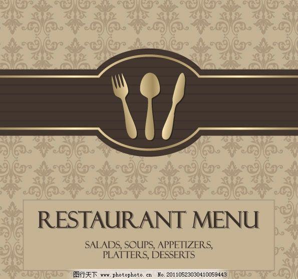 西餐厅菜单矢量素材图片